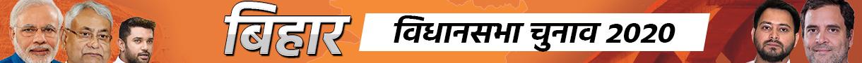 bihar-vidhan-sabha-chunav-2020