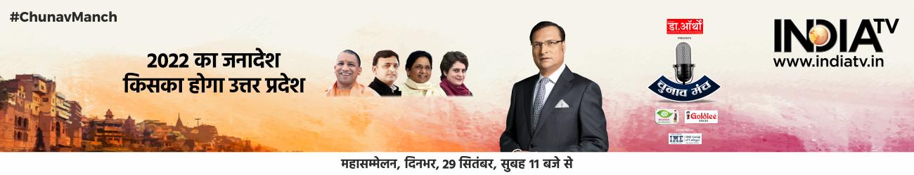 Uttar Pradesh Chunav Manch 2021