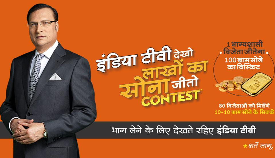 IndiaTV Dekho, Lakho Ka Sona Jeeto Contest